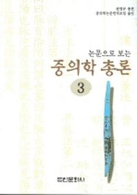 논문으로 보는 중의학총론 3