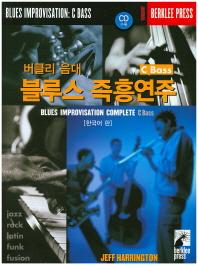 버클리 음대 블루스 임프로비제이션 C Bass