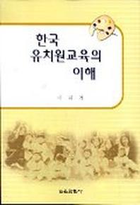 한국 유치원 교육의 이해