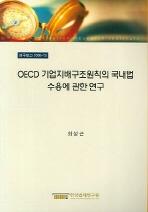OECD 기업지배구조원칙의 국내법 수용에 관한 연구