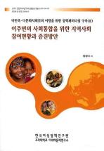 이주민의 사회통합을 위한 지역사회 참여현황과 증진방안