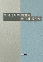 한국영화의 미학과 역사적 상상력