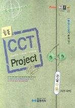 자연과학(논술다큐)(CCT PROJECT)(늘품논술)
