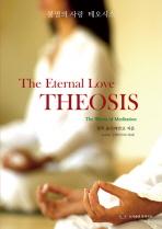 불멸의 사랑 테오시스