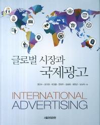 글로벌 시장과 국제광고