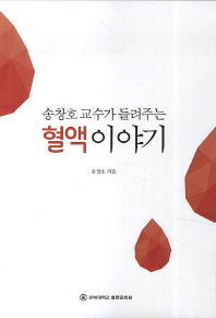 송창호 교수가 들려주는 혈액 이야기