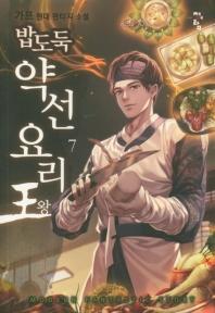 밥도둑 약선요리왕. 7