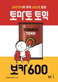 토마토 토익 보카600
