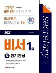 비서 1급 초단기 완성(2021)