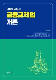 금융규제법 개론