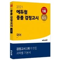 에듀윌 국어 중졸 검정고시(2021)