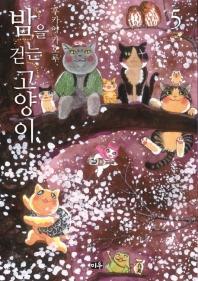 밤을 걷는 고양이. 5