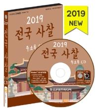 전국 사찰 주소록(2019)(CD)