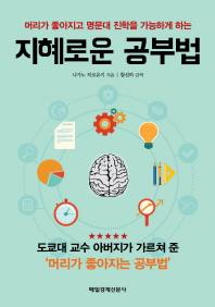지혜로운 공부법