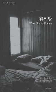 검은 방(The Black room)