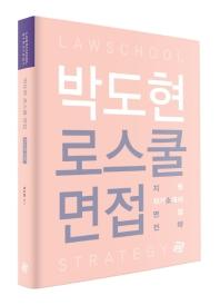 박도현 로스쿨 면접