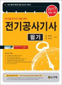 전기공사기사 필기(2017)