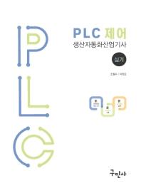 PLC 제어 생산자동화산업기사 실기