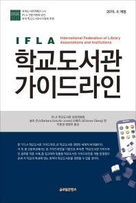 IFLA 학교도서관 가이드라인