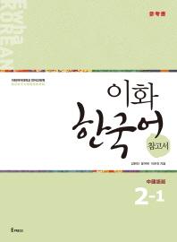 이화 한국어 참고서 2-1(중국어 번체판)