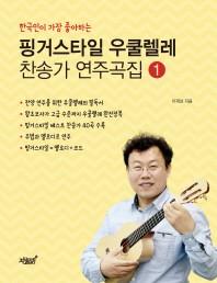 한국인이 가장 좋아하는 핑거스타일 우쿨렐레 찬송가 연주곡집. 1