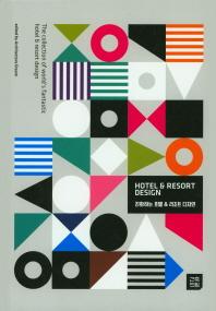 진화하는 호텔 & 리조트 디자인