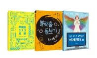 푸릇푸릇 청소년 과학 소설(감성, 성장, SF) 세트