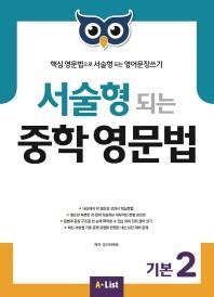 서술형 되는 중학 영문법 기본. 2