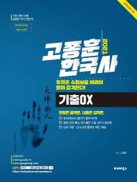 고종훈 한국사 기출OX(2021)