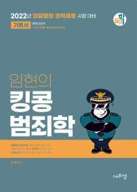 2022 임현의 킹콩 범죄학