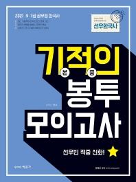 선우한국사 기적의 봉투 모의고사(2021)