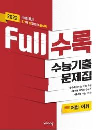 Full수록(풀수록) 고등 영어 어법 어휘 수능기출문제집(2021)(2022 수능대비)