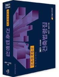 건축관계법규 법ㆍ령ㆍ칙 3단 대조표 건축법령집(2021)