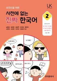 외국인을 위한 사전에 없는 진짜 한국어. 2