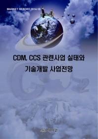 CDM, CCS 관련사업 실태와 기술개발 사업전망