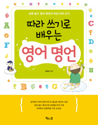 따라 쓰기로 배우는 영어 명언