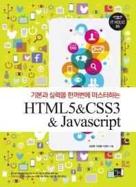 기본과 실력을 한꺼번에 마스터하는 HTML5 & CSS3 & Javascript