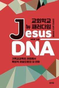 교회학교 뉴 패러다임 Jesus DNA