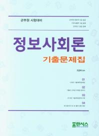 정보사회론 기출문제집