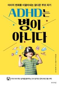 ADHD는 병이 아니다