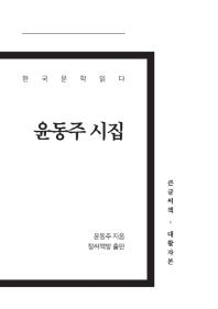 윤동주 시집(큰글씨책)(대활자본)