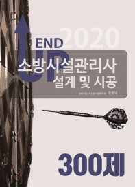 END UP 소방시설관리사 설계 및 시공 300제(2020)