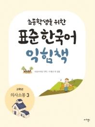초등학생을 위한 표준 한국어 익힘책(고학년: 의사소통. 3)