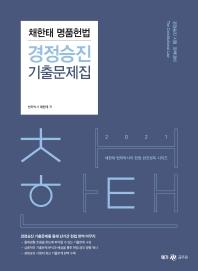 채한태 명품헌법 경정승진 기출문제집(2021)