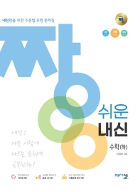 짱 쉬운 내신 고등 수학(하)(2021)