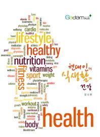 현대인의 식생활과 건강