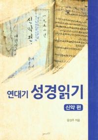연대기 성경읽기 신약 편