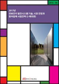 연료전지 발전시스템 기술, 시장전망과 참여업체 사업전략. 2: 해외편(2017)