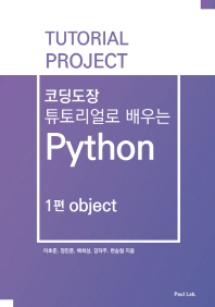 Tutorial Project 코딩도장 튜토리얼로 배우는 Python. 1: Object