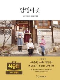 암밍아웃 Vol. 2: 서울시장 편